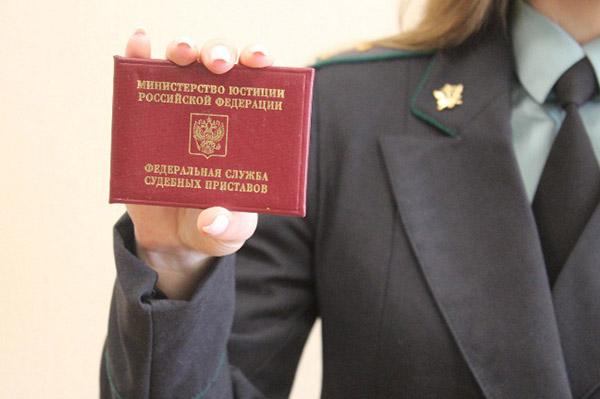 удостоверение судебного пристава