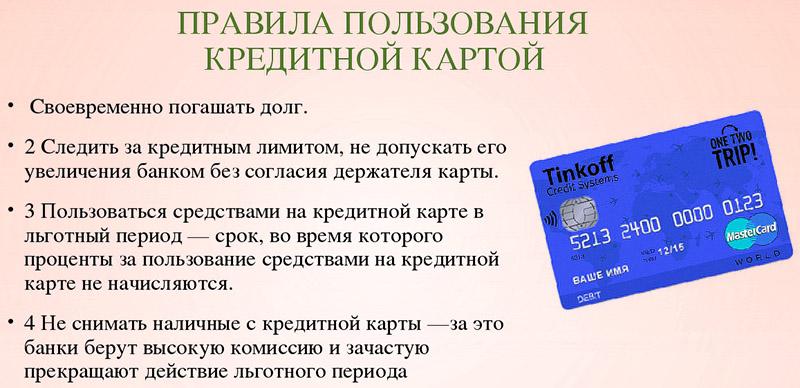 правила пользования кредиткой